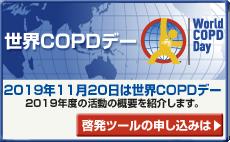 2019年11月20日は世界COPDデー。2019年度の活動概要を紹介します。