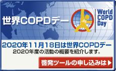 2020年11月18日は世界COPDデー。2020年の活動の概要を紹介します。