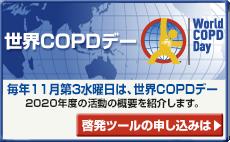 毎年11月第3水曜日は、世界COPDデー