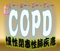 『COPD』の認知度向上を目指して~Raising Awareness of COPD~ 実施記録 (写真)
