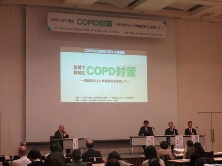 COPDの予防等に関する講習会 実施記録(写真)2