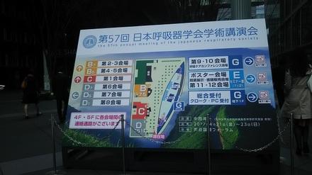第57回日本呼吸器学会学術講演会 実施記録(写真)1