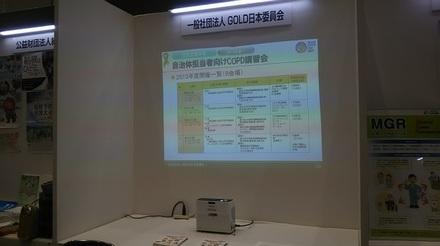 第57回日本呼吸器学会学術講演会 実施記録(写真)2