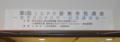 COPD啓発市民講座 実施記録 (写真)