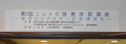 COPD啓発市民講座 実施記録(写真)1