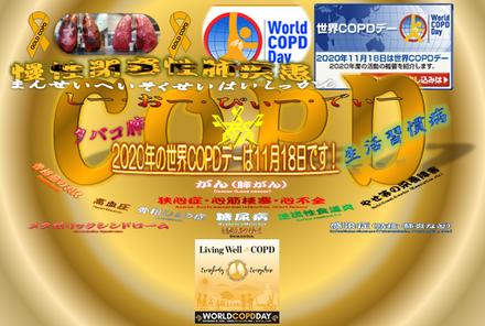 世界COPDデー2020:『COPD』の認知度向上を目指して~Raising Awareness of COPD~ 実施記録(写真)1
