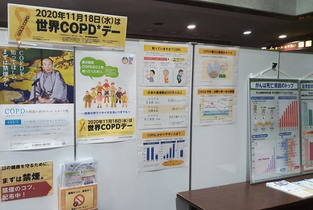世界COPDデー啓発 実施記録(写真)1