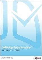 copd-ps_cover_03.jpg