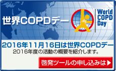 2016年11月16日は世界COPDデー。2016年度の活動の概要を紹介します。