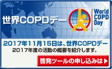 2017年11月15日は世界COPDデー。2017年度の活動の概要を紹介します。