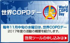 毎年11月中旬の水曜日は、世界COPDデー。
