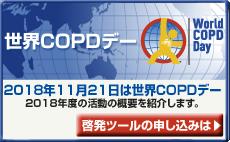 2018年11月21日は世界COPDデー。2018年度の活動の概要を紹介します。