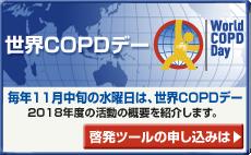 毎年11月中旬の水曜日は、世界COPDデー。2018年度の活動の概要を紹介します。